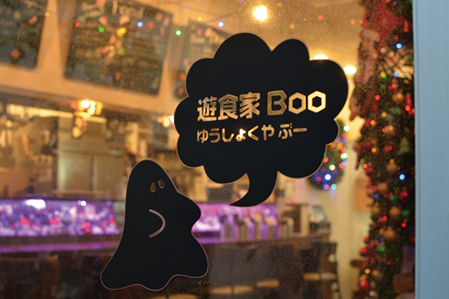 このキャラクターの正体は……? 答え合わせは後ほど|「遊食家Boo」(2k540 AKI-OKA ARTISAN)の入り口