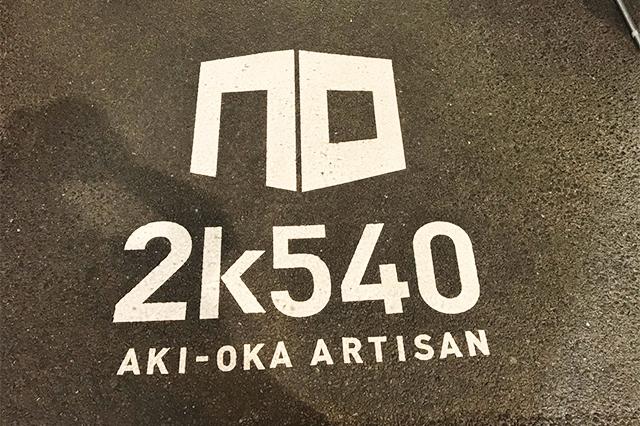 施設名の由来について、相手にクイズを出してみると楽しいかも|店内の床に描かれた2k540 AKI-OKA ARTISANのロゴ