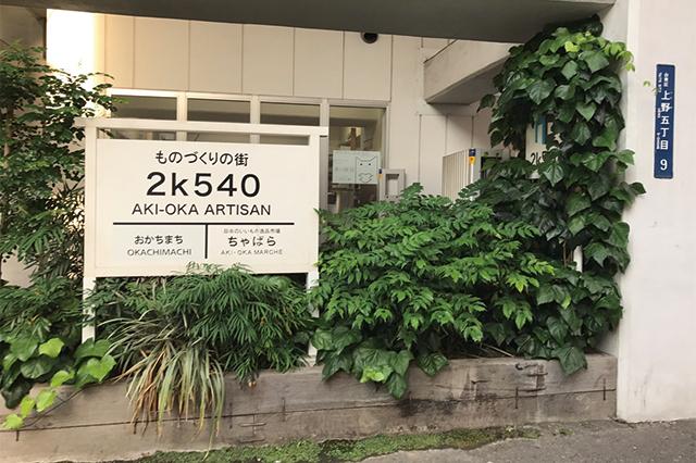 2k540 AKI-OKA ARTISANの入り口にはこんな可愛らしい看板が!|2k540 AKI-OKA ARTISANの入り口
