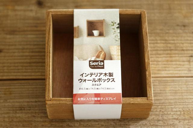 セリアのインテリア木製ウォールボックス。ユーズド感がおしゃれで、主張しすぎないサイズ(14.5cm角)なのもよい|【賃貸DIY】100均の造花でフラワーボックスを手作り!作り方やアレンジも紹介