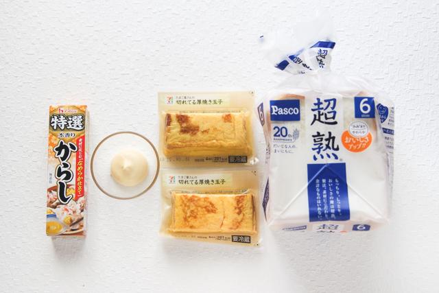 食パン(6枚切り)+厚焼き玉子+マヨネーズ+からしで関西風サンドイッチ|【コンビニ飯レシピ】一人暮らしの朝ごはんに!簡単ボリュームサンドイッチ3選