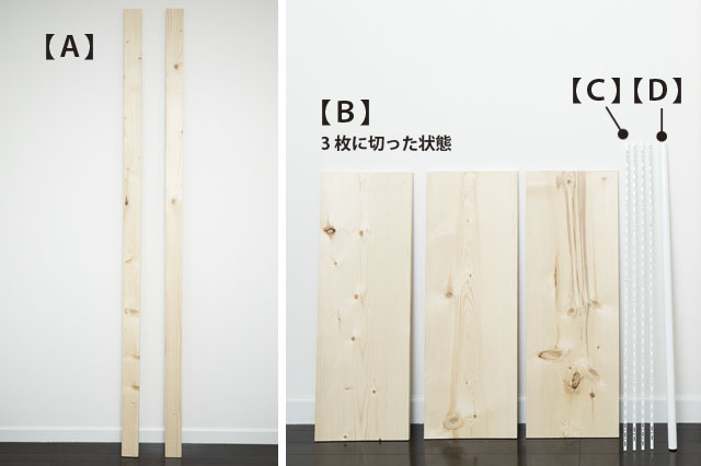 木材のカットは、購入店のカットサービス(有料)を活用すると作業が楽になる 【賃貸DIY】服も小物もすっきり収納! 人気のラブリコでオープンシェルフを作ろう