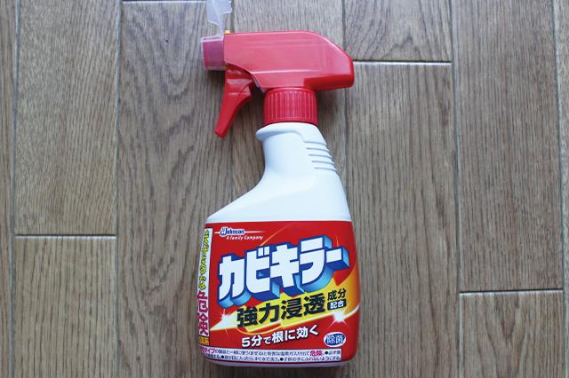 カビキラー(306円)|ユニットバスのシャワーカーテンのカビ対策!毎日のお手入れと掃除方法を家事・収納アドバイザーの本多弘美先生と実践