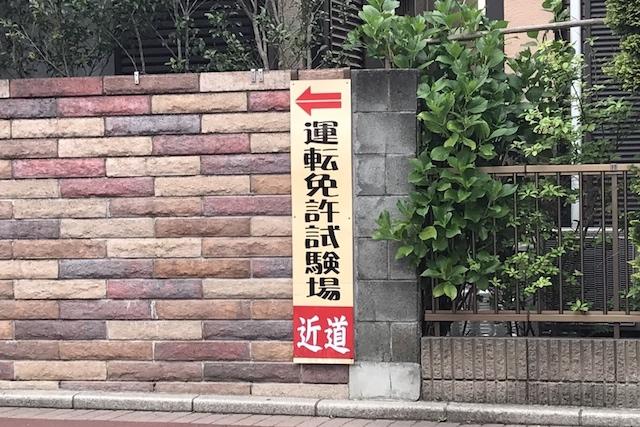 二俣川銀座商店街の北端には〝運転免許試験場近道〟の看板がありました|「日本初のタワー海鮮丼」に挑むべく二俣川を訪ねたら新幹線からせんべろまで楽しめた