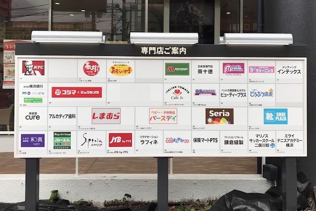 コジマ×ビックカメラ、しまむら、セリアなど専門店もいろいろ入っている|「日本初のタワー海鮮丼」に挑むべく二俣川を訪ねたら新幹線からせんべろまで楽しめた