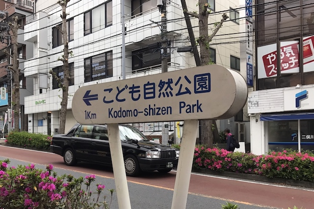 さらに進んだ先には「こども自然公園」があるんだって♪|「日本初のタワー海鮮丼」に挑むべく二俣川を訪ねたら新幹線からせんべろまで楽しめた
