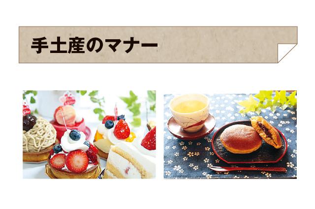 同棲の挨拶の手土産は洋菓子や和菓子が無難!