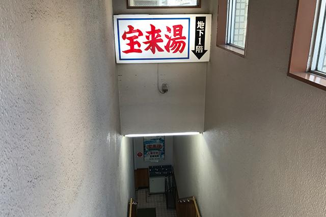 けっこう深い(そのぶん天井が高い)|ハイソな街・広尾の銭湯 宝来湯の入り口(地下1階)