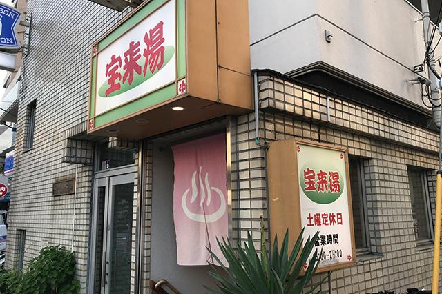 広尾駅から外苑西通りを10分ほど歩くと到着|ハイソな街・広尾の銭湯 宝来湯の外観