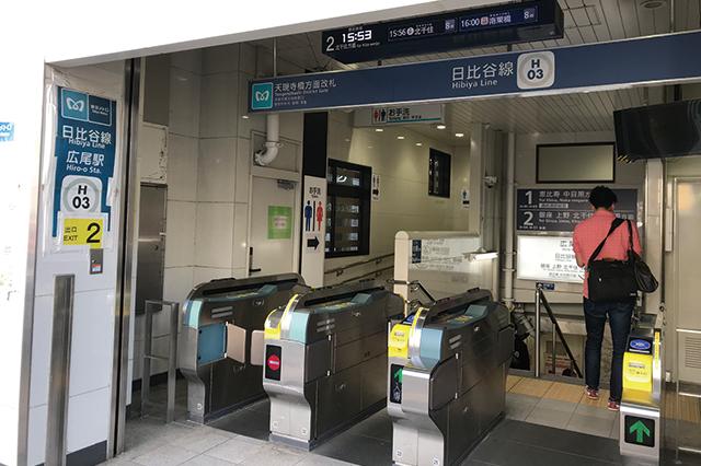 広尾駅に到着|高級住宅街・広尾で楽しむ銭湯生活!広尾湯、宝来湯、アクアガーデン三越湯を巡ってきた