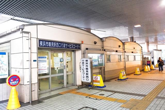 横浜市鶴見駅西口行政サービスコーナー