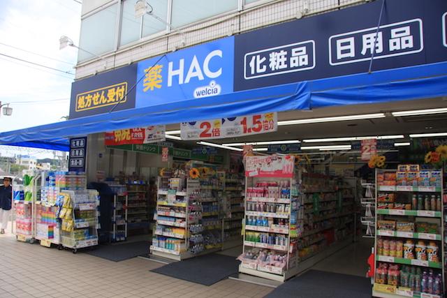 京急新逗子駅前の「ハックドラッグ」