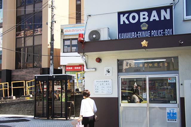 鎌倉駅東口の交番