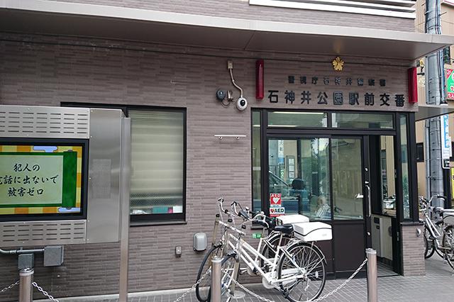 石神井公園駅前の交番