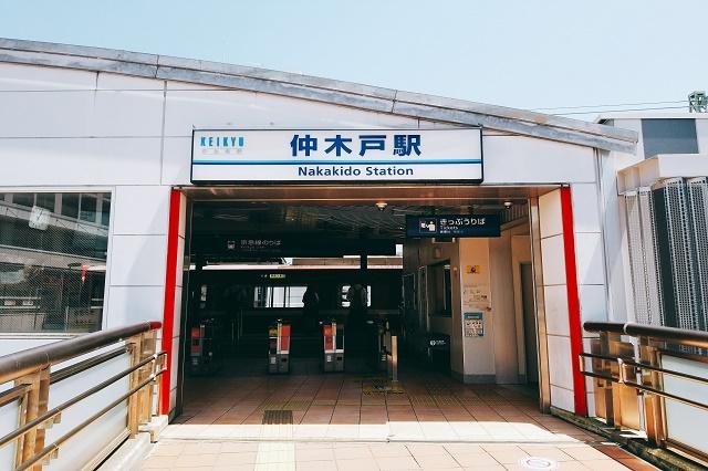 京急本線仲木戸駅