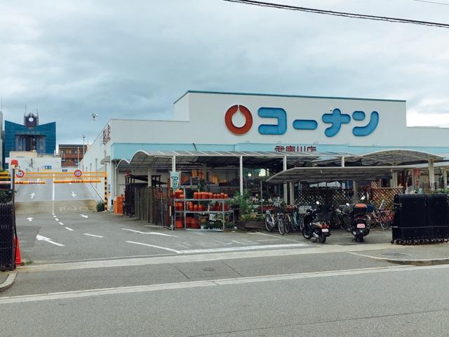 ホームセンターコーナン武庫川店