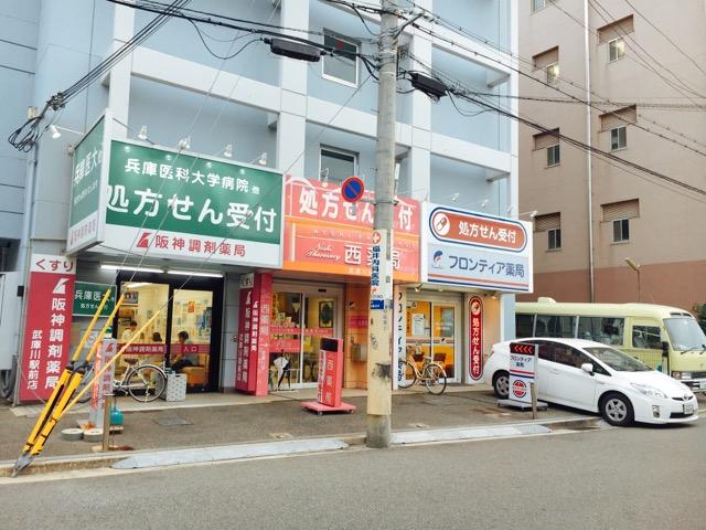武庫川駅の処方箋薬局