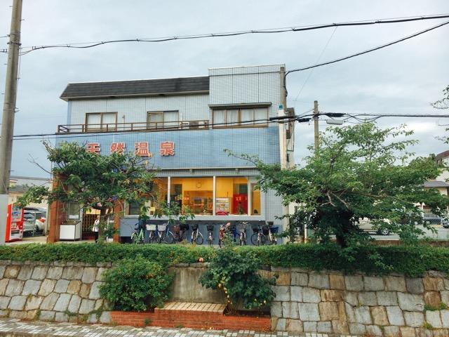 武庫川駅の銭湯