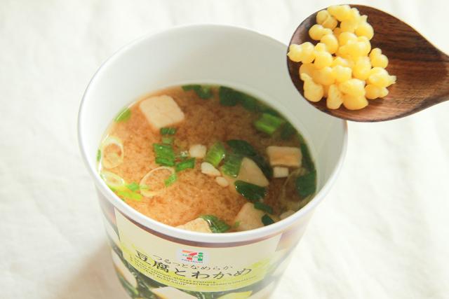 カップ味噌汁にお湯を入れて天かすを入れる
