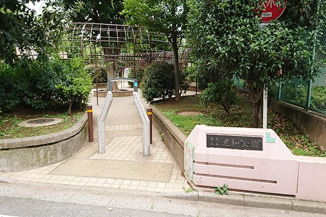 石神井公園駅北側にある光和公園