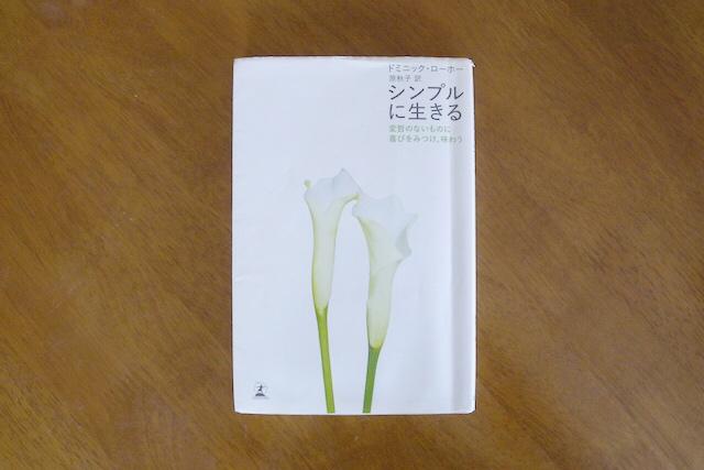 【断捨離】ドミニック・ローホー著『シンプルに生きる』の表紙
