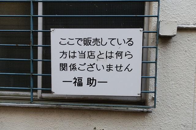 建物の窓に貼られた掲示物