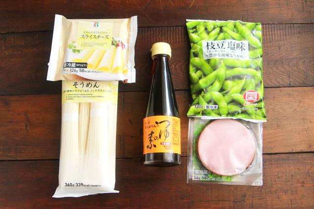 七夕レシピ「天の川そうめん」の材料:そうめん、スライスチーズ、ハム、枝豆、めんつゆ