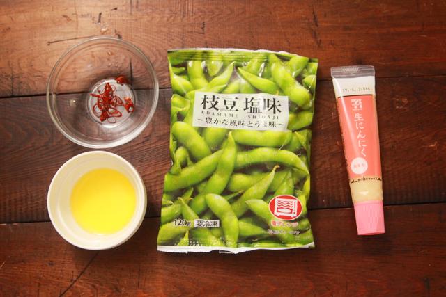 ビールに合う絶品おつまみ・ガーリック枝豆の材料:冷凍枝豆、にんにくすりおろし(チューブ)、オリーブオイル、鷹の爪