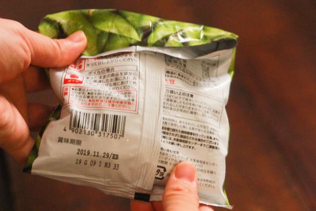 冷凍枝豆は袋の中でもむと洗い物を減らせる