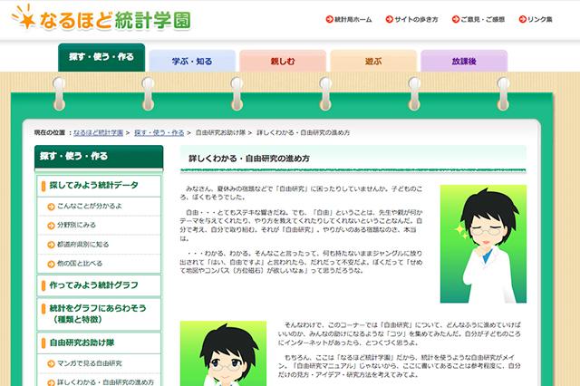 総務省 統計局の「なるほど統計学園」の画面