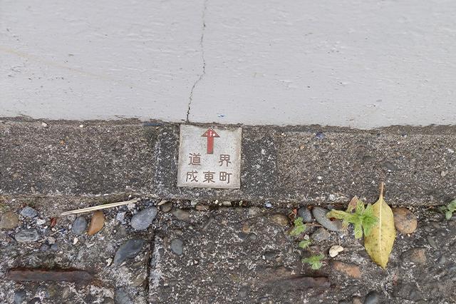 山武市の境界標