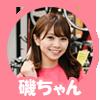 NMB48・磯佳奈江さん