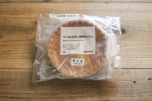 無印良品の冷凍食品「ベーコンとチーズのキッシュ」