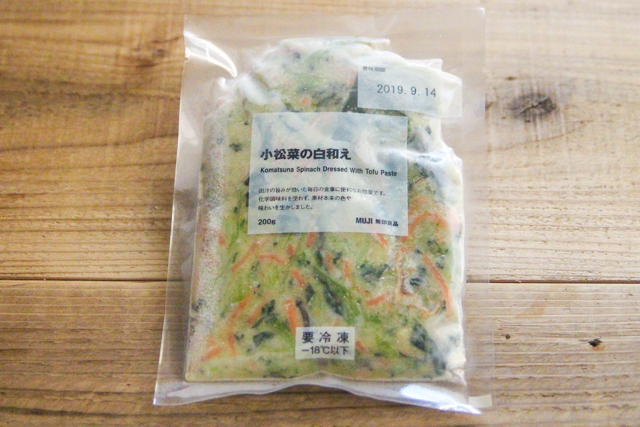 無印良品の冷凍食品「小松菜の白和え」