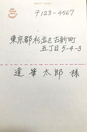 横書きの宛名で達筆に見える文字