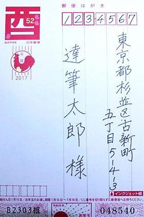 縦書きの宛名で達筆に見える文字