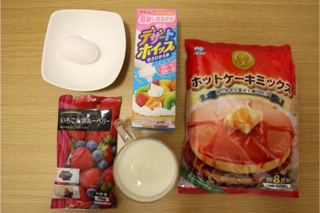 パンケーキツリーの材料(ホットケーキミックス、デザートホイップ、牛乳、卵、冷凍フルーツ)