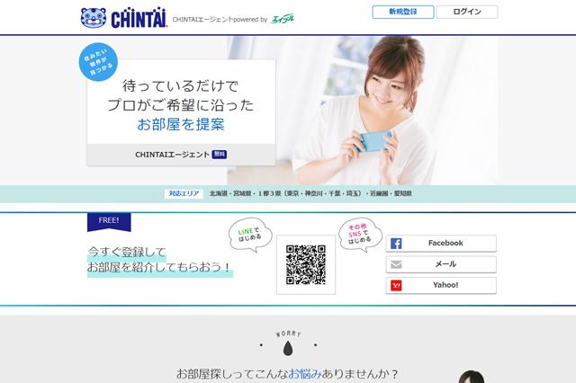 CHINTAIエージェントのWEBサイト
