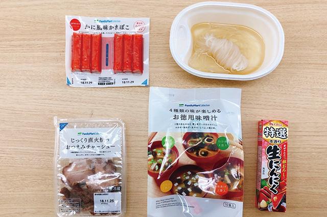 材料: おでんのしらたき=1つ インスタント味噌汁=1袋 かに風味かまぼこ=2~3本 おつまみチャーシュー=2~3切れ にんにくチューブ=1cm程度