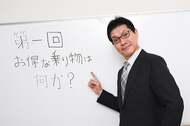 「お得な乗り物は何か?」について講義をする吉田さん