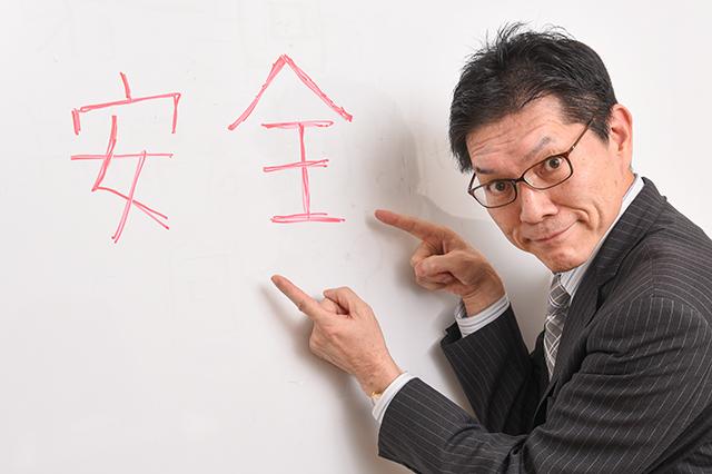 「安全第一」を訴える吉田さん