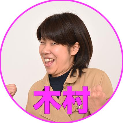 吉田さんにお礼を言う木村