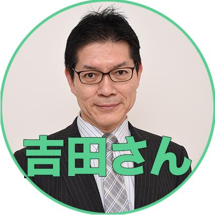挨拶をする吉田さん