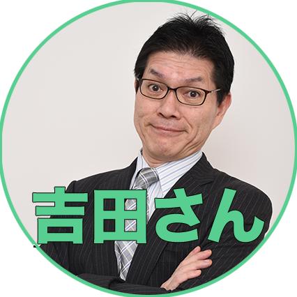 比較の3項目を説明する吉田さん