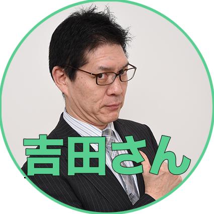 税額について説明する吉田さん