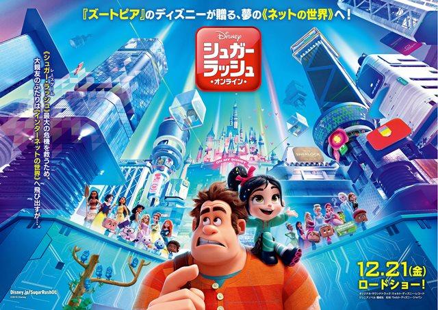 ディズニー映画「シュガー・ラッシュ:オンライン」グッズを50名様にプレゼント!