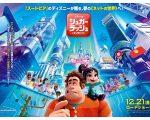 ディズニー映画「シュガー・ラッシュ:オンライン」のキービジュアル