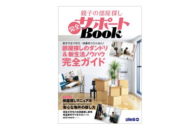 『親子の部屋探し完全サポートBook』の表紙