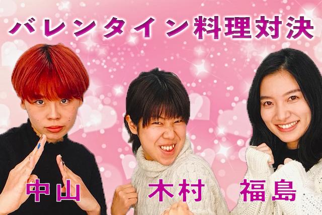 チョコレート以外のバレンタイン料理対決に参戦するCHINTAI編集部の中山・木村・福島