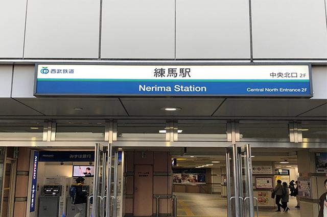 西武練馬駅の中央北口